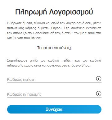 Εξόφληση λογαριασμού μέσα από το wind.gr